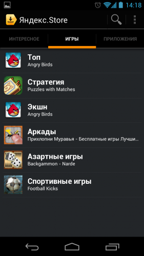 приложение яндекс сторе для андроид скачать бесплатно - фото 3