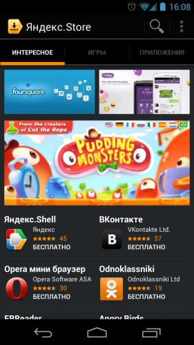 Яндекс store на компьютера