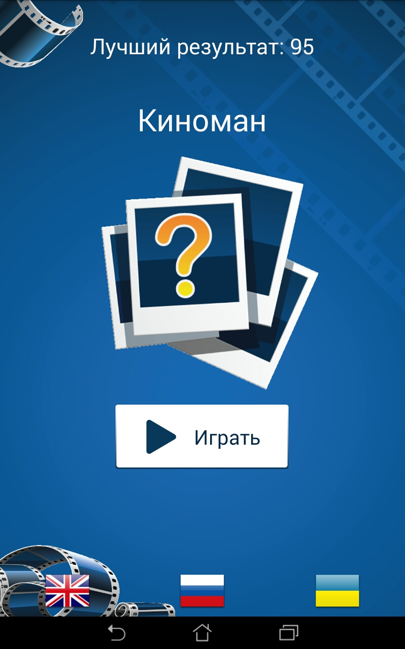 Викторины - Game For Android - apkgk.com