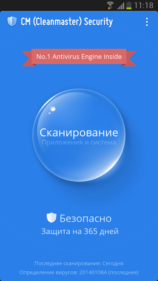 скачать приложения на андроид cm security