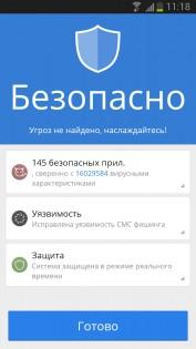 CM Security Master 4.6.2. Скриншот 5