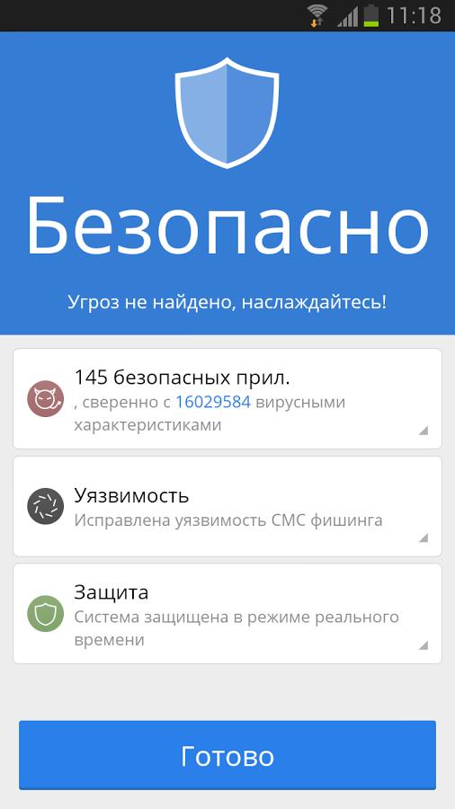cm security pro apk uptodown