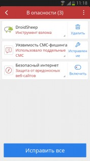 CM Security Master 4.4.6. Скриншот 4