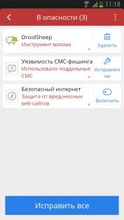 CM Security Master 4.6.2. Скриншот 4