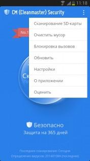 CM Security Master 4.6.2. Скриншот 6