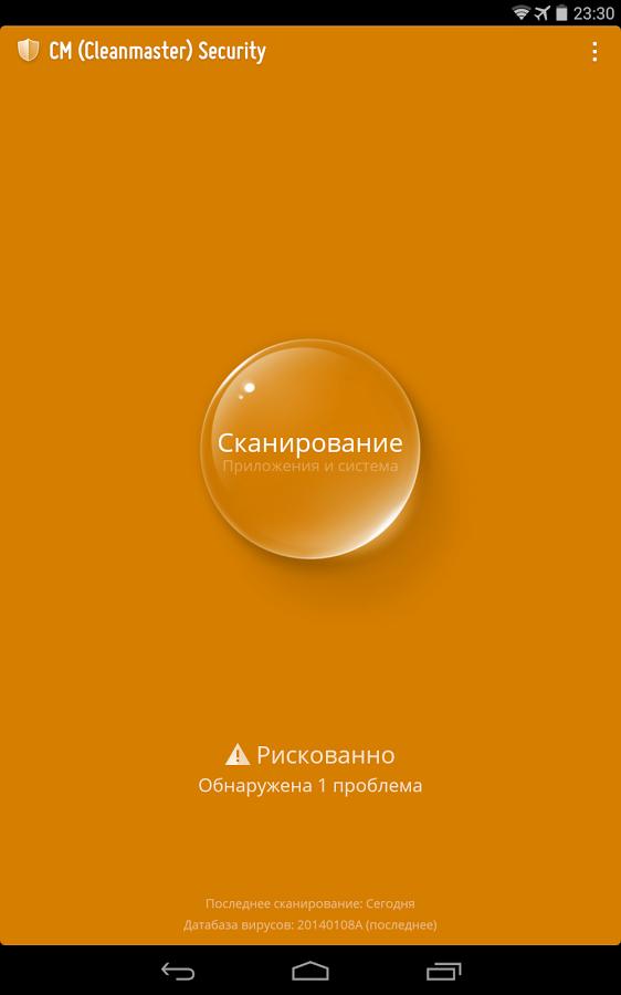 Скачать CM Security Master 5 0 3 для Android