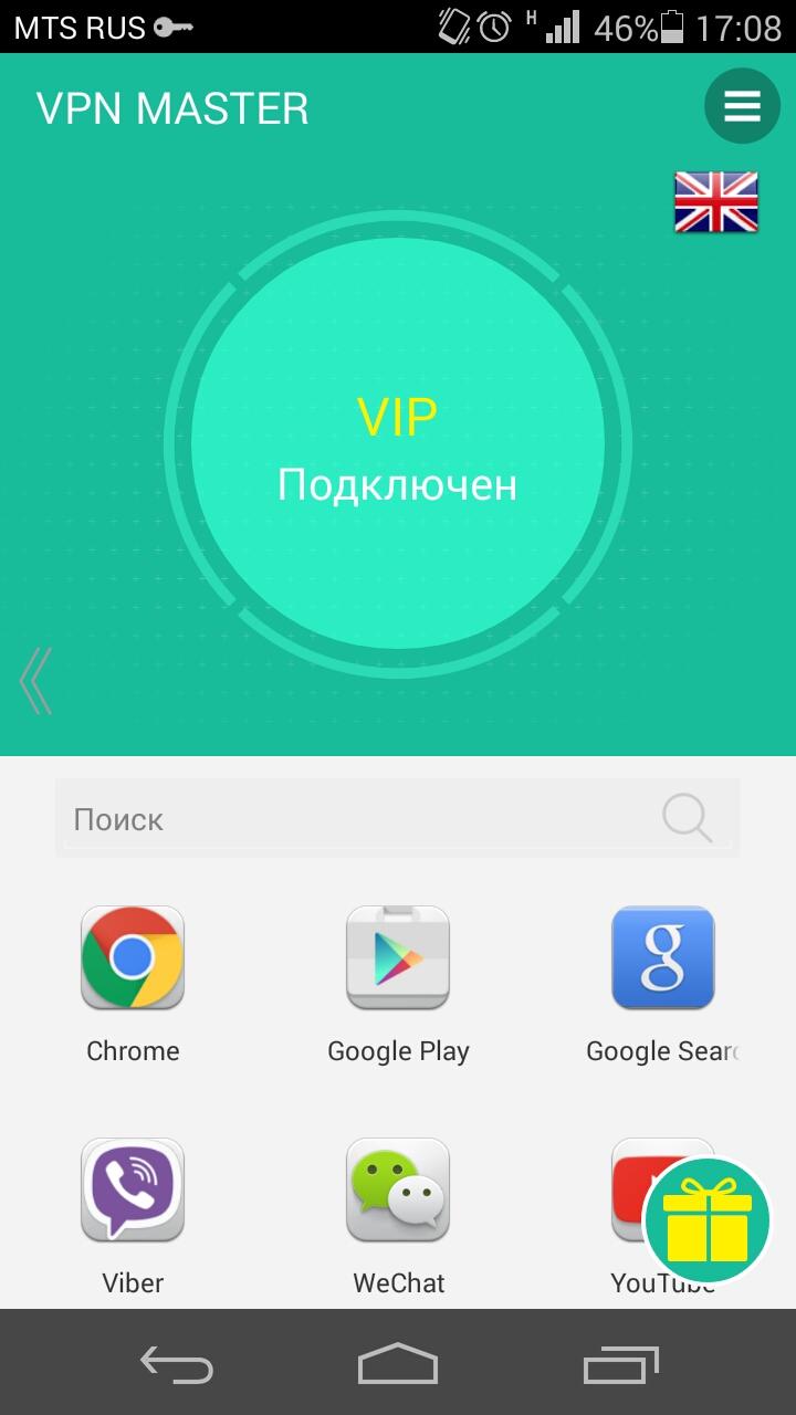 Скачать VPN Master на Андроид бесплатно