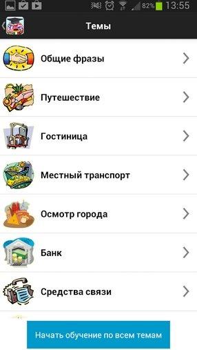 Repetitouch free для андроид скачать apk.