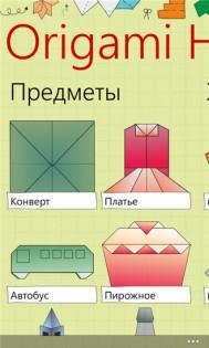 Оригами предметов