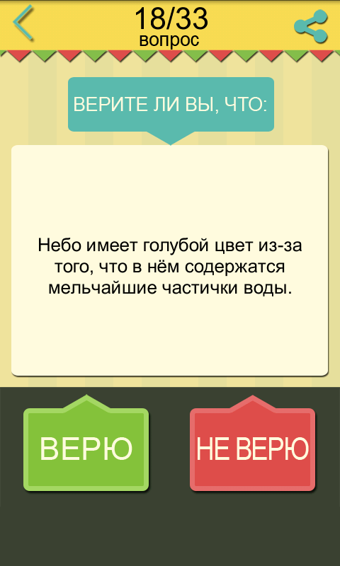 Правда или ложь - Верю не Верю for Android Free Download ...