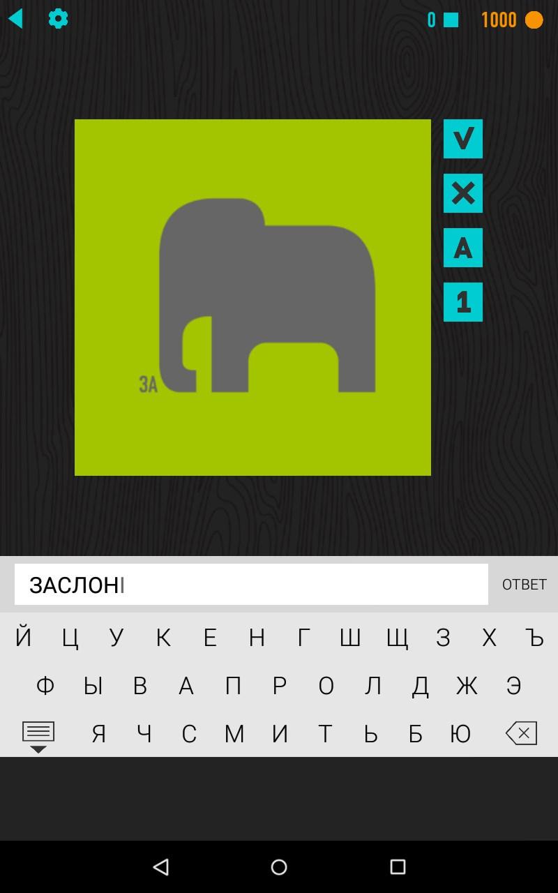 Игра ребусы ответы на все уровни в картинках айфон