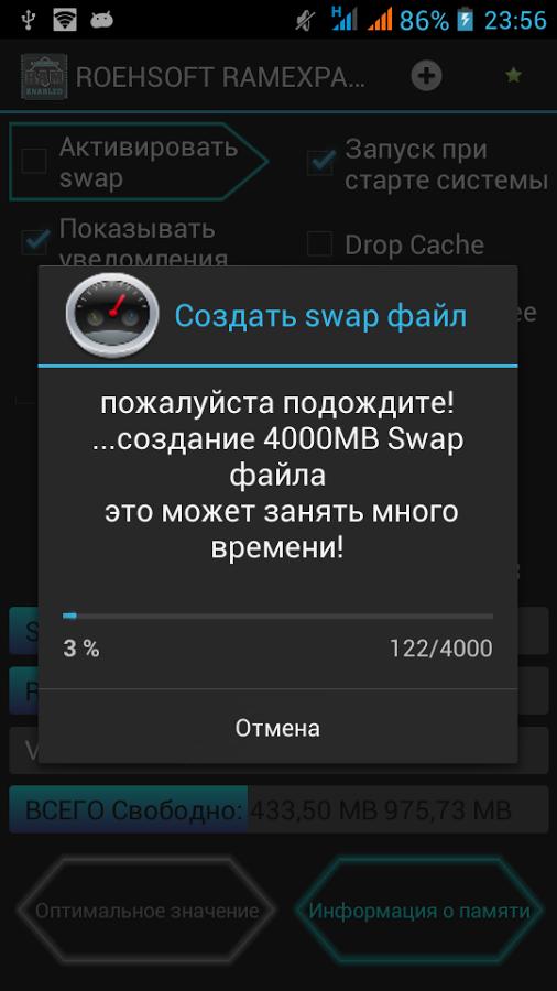 Скачать файл подкачки для андроид