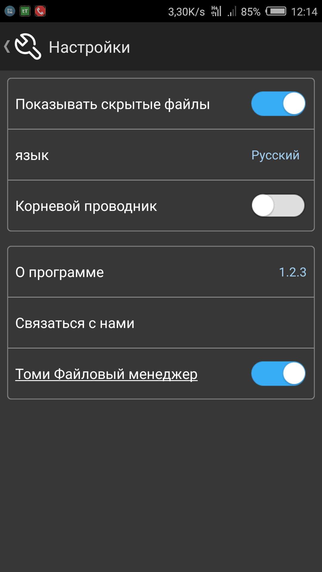 Скачать tomi file manager 2. 3. 4 для android.