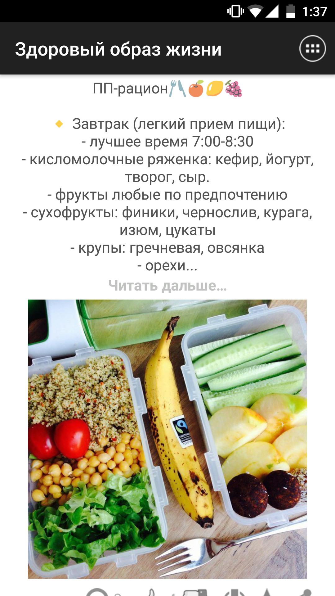 приложение диета диета беларусь