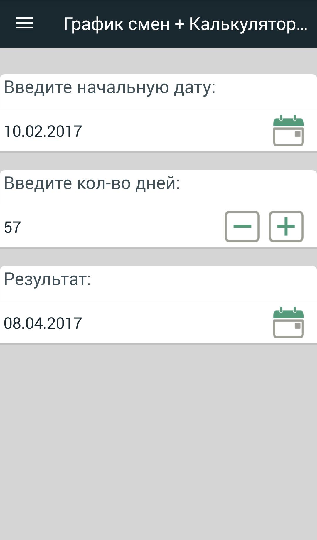 Скачать приложение график работы для андроид