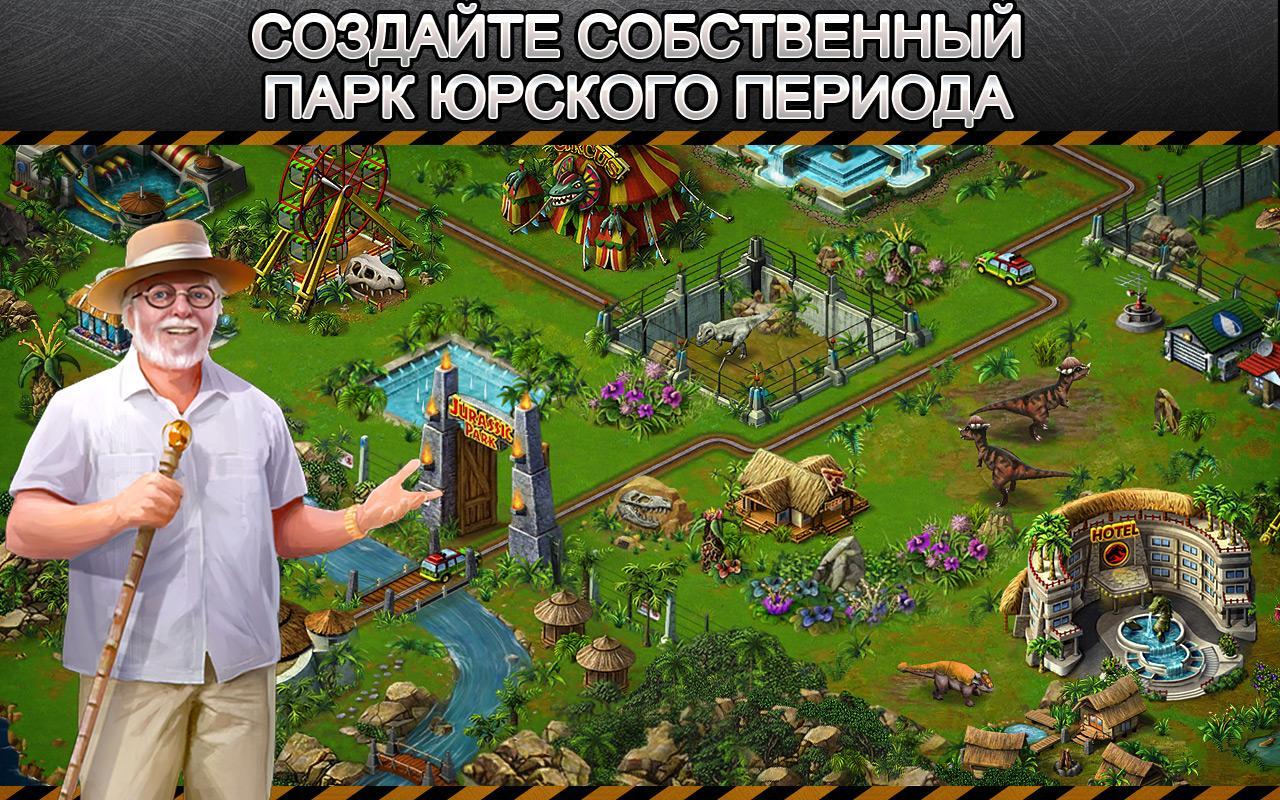 Jurassic park builder играть на компьютере скачать