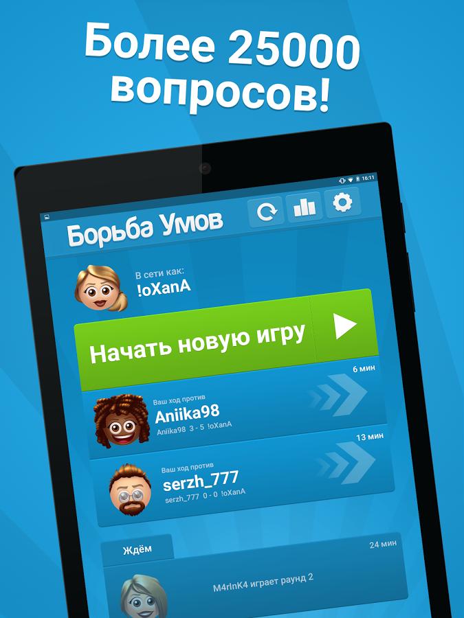 Битва умов скачать приложение для андроид