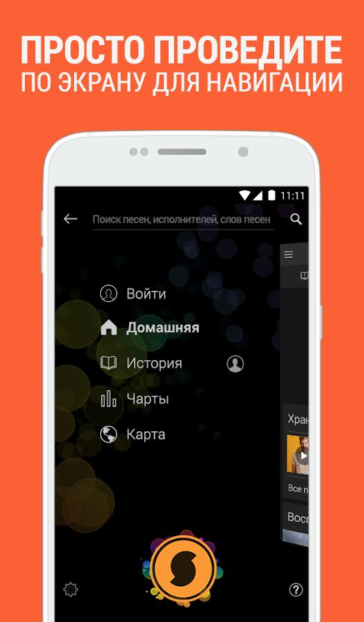 скачать программу soundhound на андроид