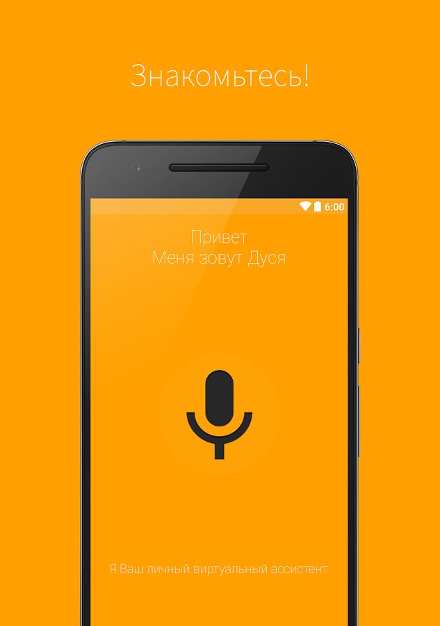 Скачать ассистент приложение на телефон samsung android программы скачать бесплатно