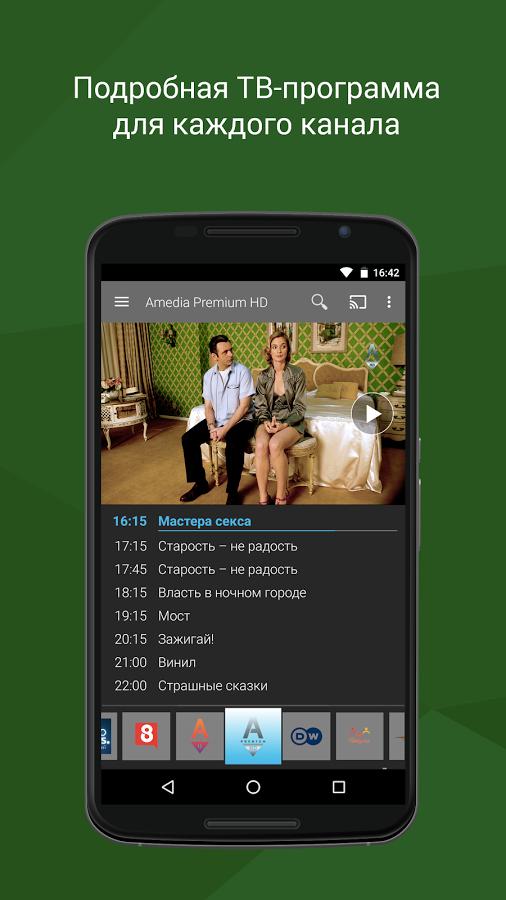 Скачать программу premium tv на андроид