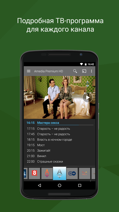 Morpheus tv 1. 66 скачать для android apk бесплатно.