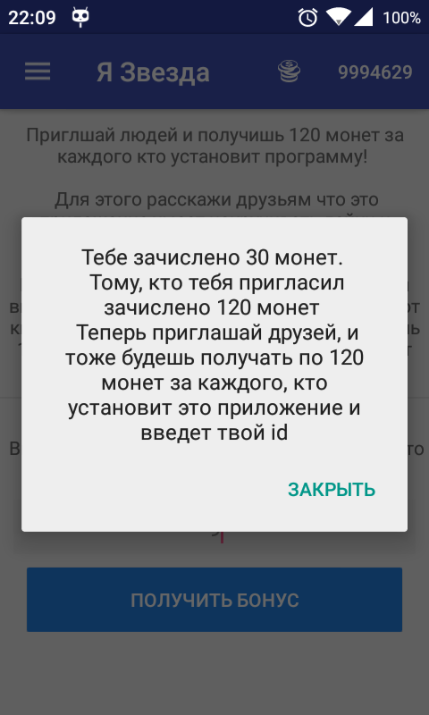 Контакт накрутка vk likes скачать на андроид бесплатно.