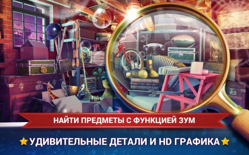 Hidden Objects House Cleaning 2.1.1. Скриншот 2