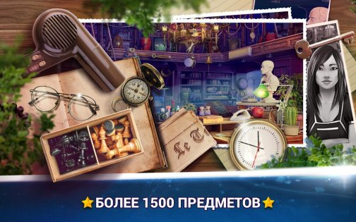 Hidden Objects House Cleaning 2.1.1. Скриншот 3