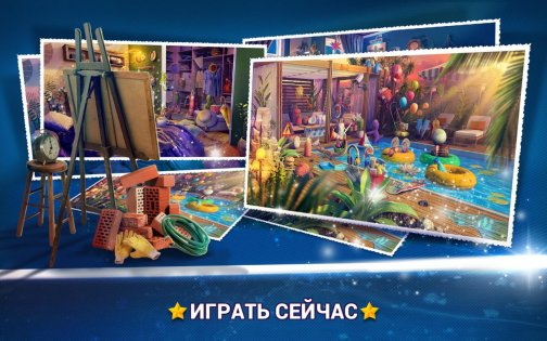 Hidden Objects House Cleaning 2.06.3. Скриншот 4