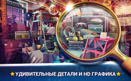 Hidden Objects House Cleaning 2.1.1. Скриншот 6