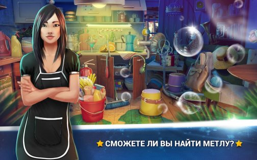 Hidden Objects House Cleaning 2.06.3. Скриншот 1