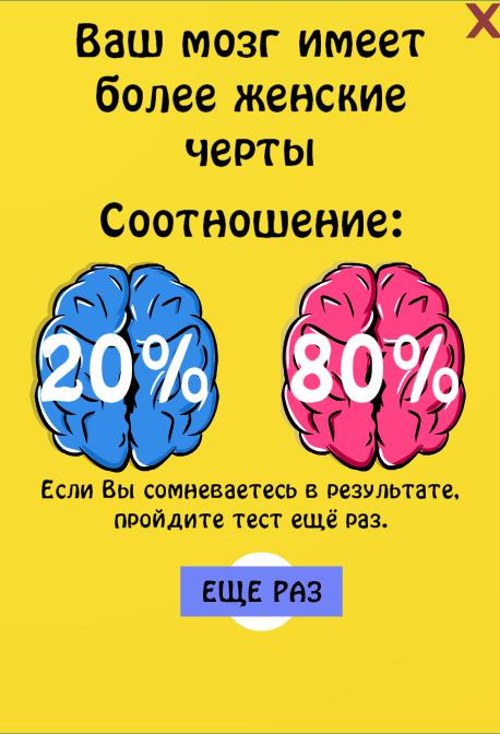 образ мозга тесты в картинках с ответами что настоящее время
