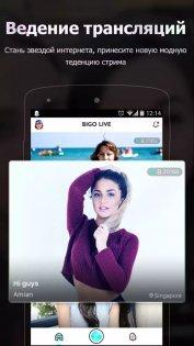 BIGO LIVE 3.16.2. Скриншот 1