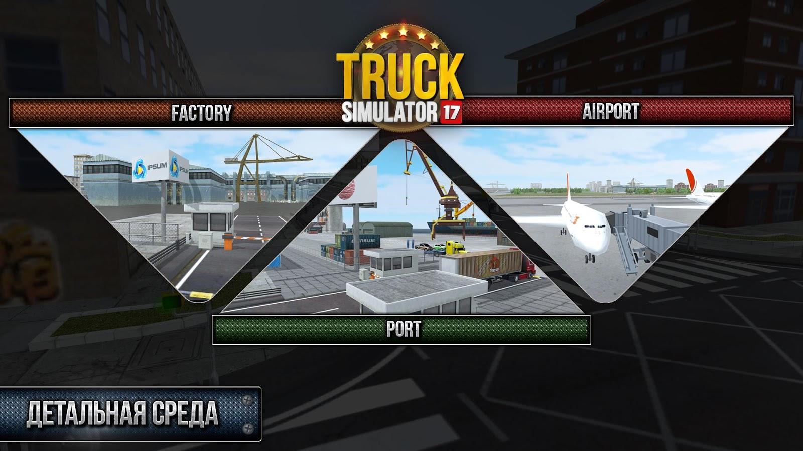 скачать игры симуляторы вождения автомобиля для пк