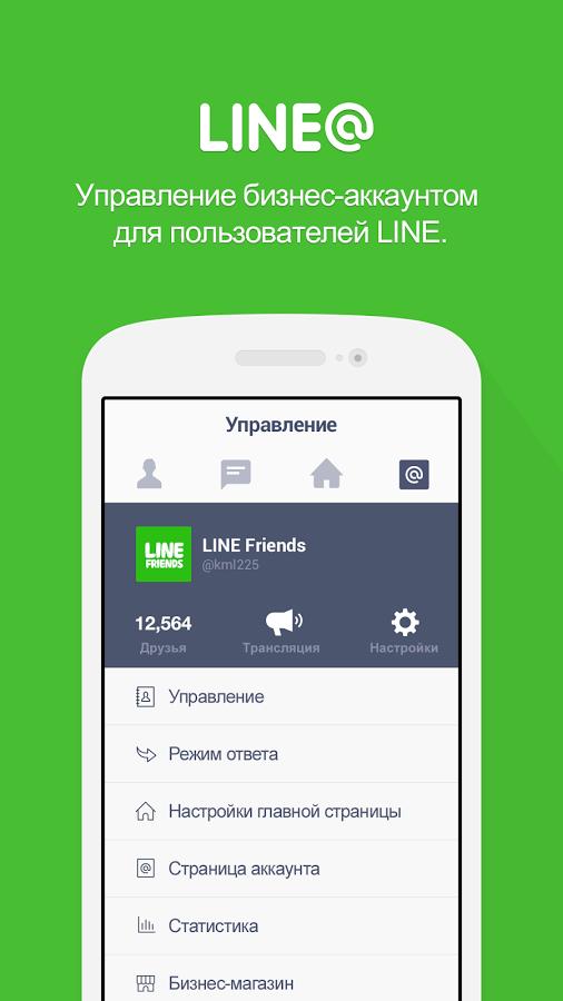 Line приложение для андроид скачать