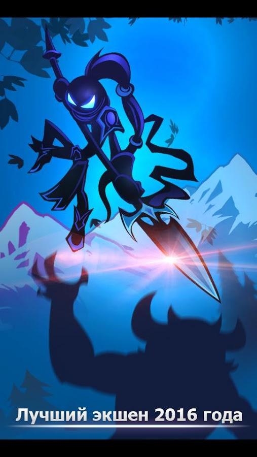 скачать игру на андроид League Of Stickman Free Shadow - фото 7