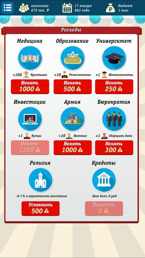 Скачать бесплатно симулятор россии
