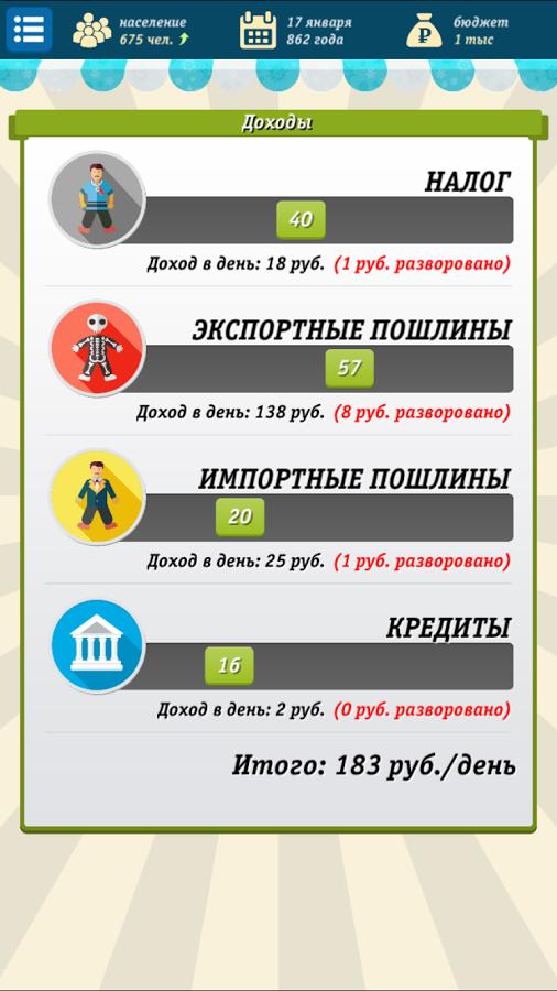 Скачать симулятор россии на андроид мод