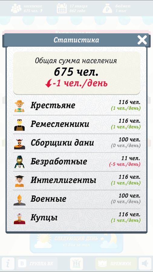 Симулятор россии на андроид скачать