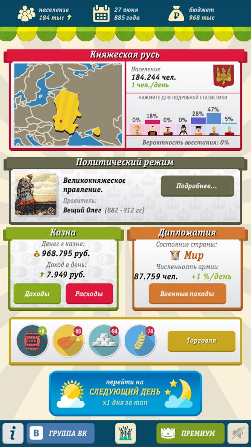 Симулятор россии на пк скачать