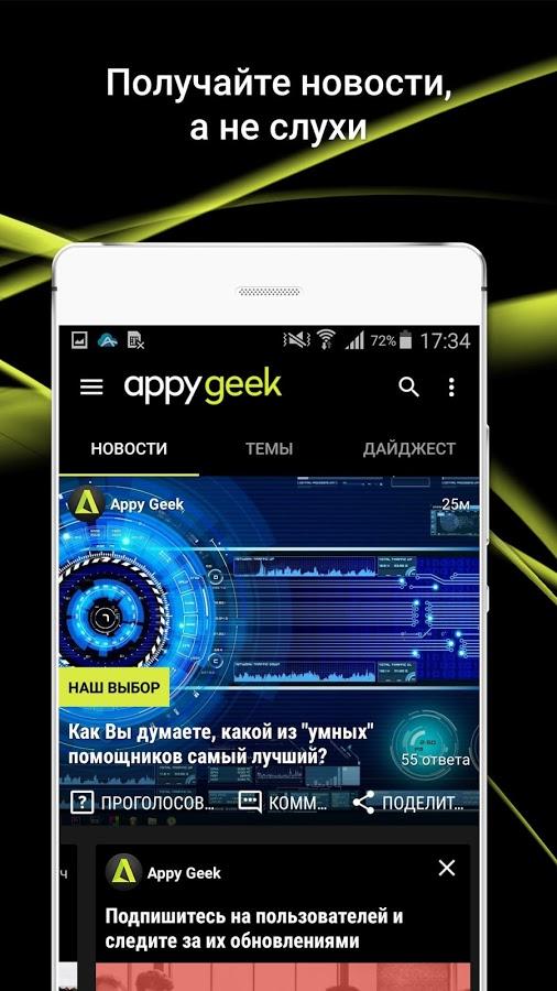 Скачать приложения на Андроид программы для Android бесплатно