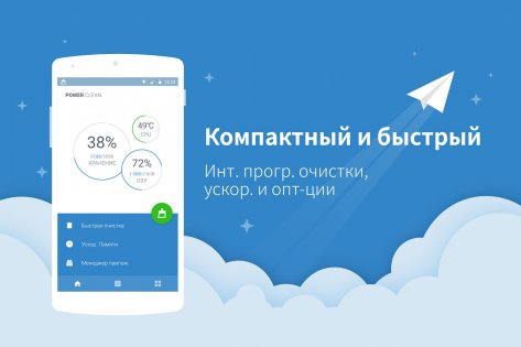 Power Clean 2.9.3.4. Скриншот 8
