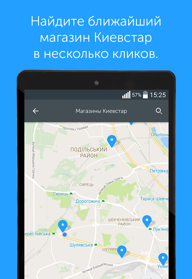 magazin-kievstar-telefoni