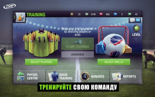 Top Eleven Be a Soccer Manager 0.8. Скриншот 09