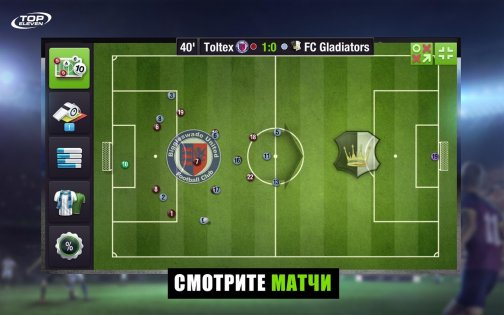 Top Eleven Be a Soccer Manager 0.8. Скриншот 01