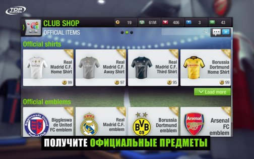 Top Eleven Be a Soccer Manager 0.8. Скриншот 03