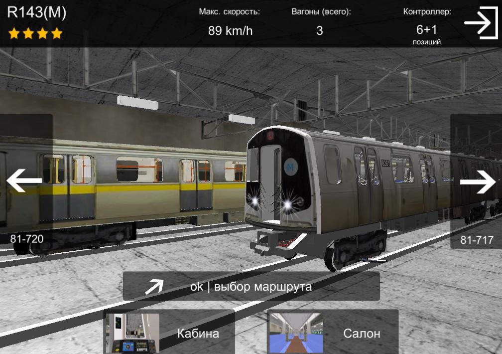 Скачать симуляторы метро