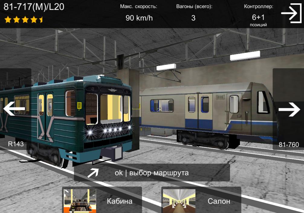 Скачать метро симулятор для андроид