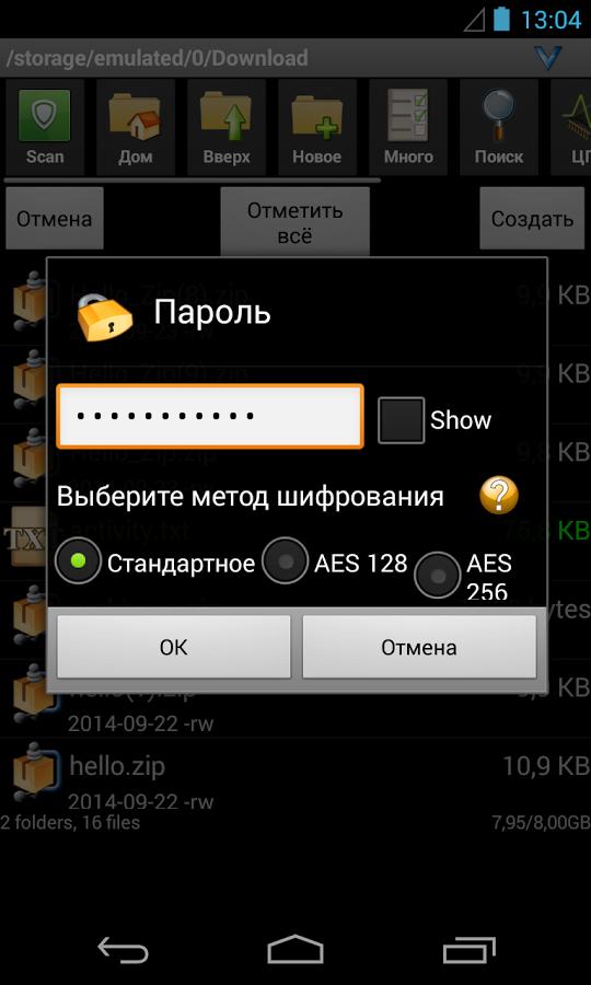Скачать программу android zip