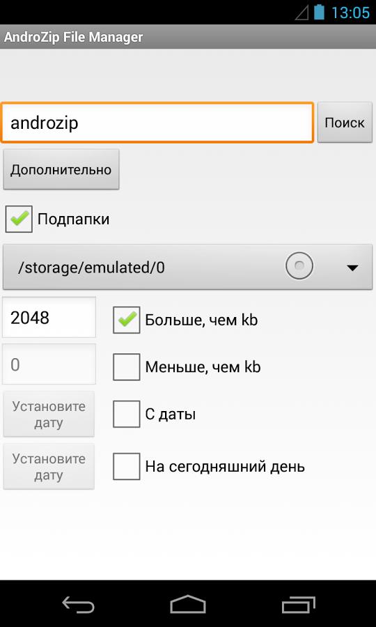 Zarchiver скачать 0. 9. 1 на android.
